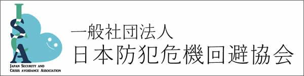 一般社団法人 全日本防犯危機回避協会