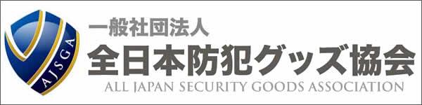 一般社団法人 全日本防犯グッズ協会